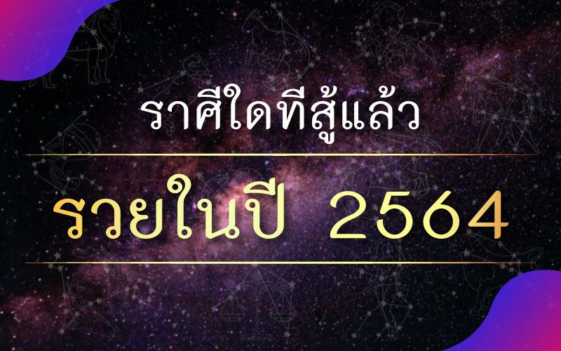 ดวงชะตา ราศีใดทีสู้แล้วจะรวยในปี 2564 เปิดเผยดวง