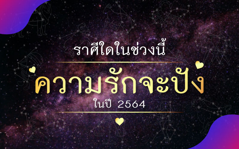 ดวงชะตา ราศีใดในช่วงนี้ความรักจะปังในปี 2564