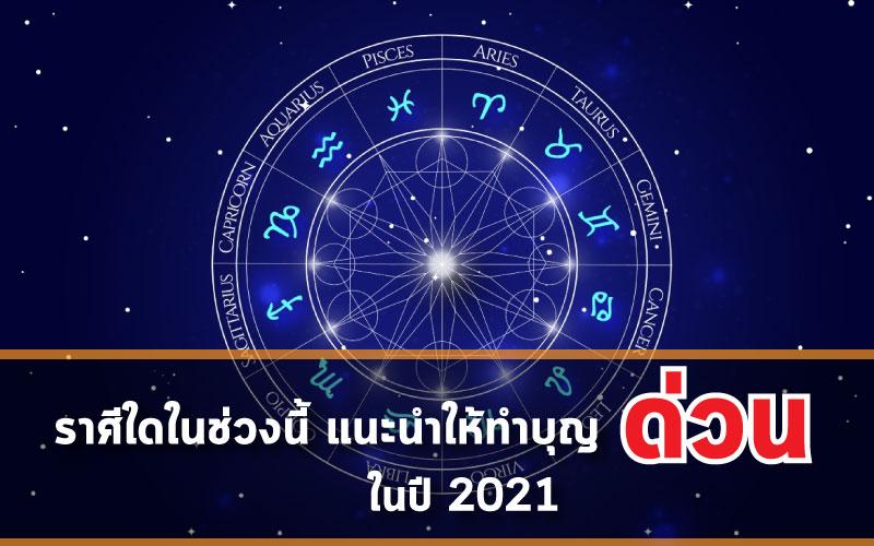 ดวงชะตา ราศีใดในช่วงนี้ แนะนำให้ทำบุญด่วน ในปี 2021