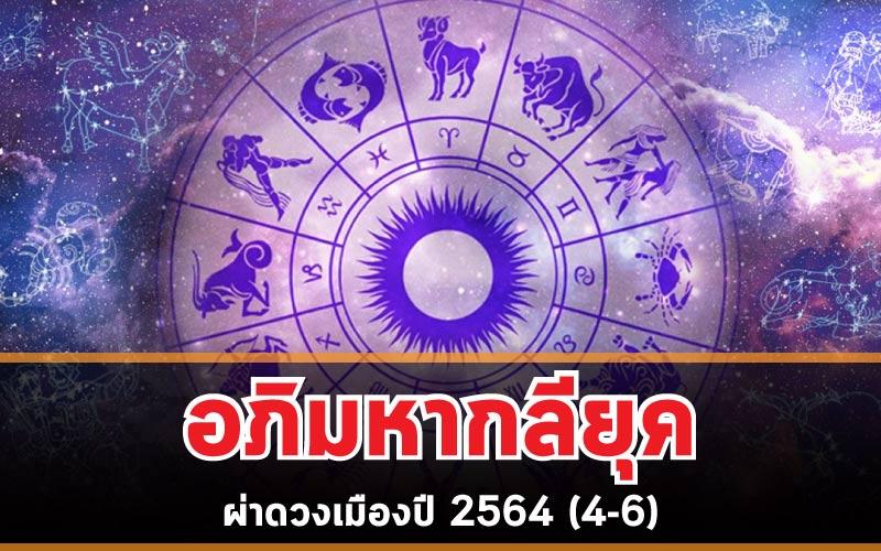 อภิมหากลียุค ผ่าดวงเมืองปี 2564 (4-6)