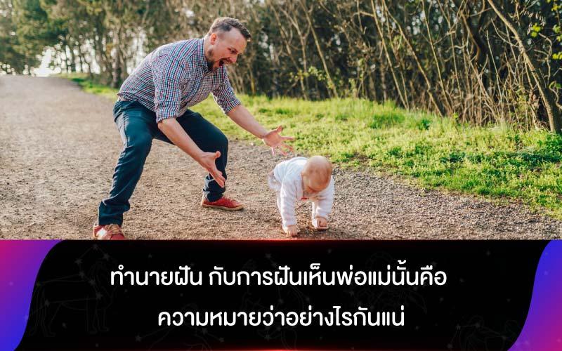 ทำนายฝัน กับการฝันเห็นพ่อแม่นั้นคือ ความหมายว่าอย่างไรกันแน่