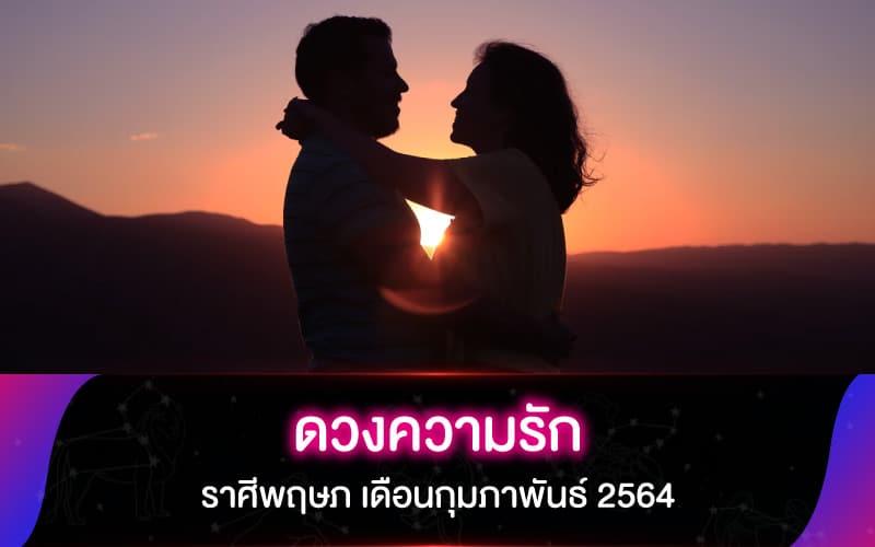 ดวงความรัก ราศีพฤษภ เดือนกุมภาพันธ์ 2564