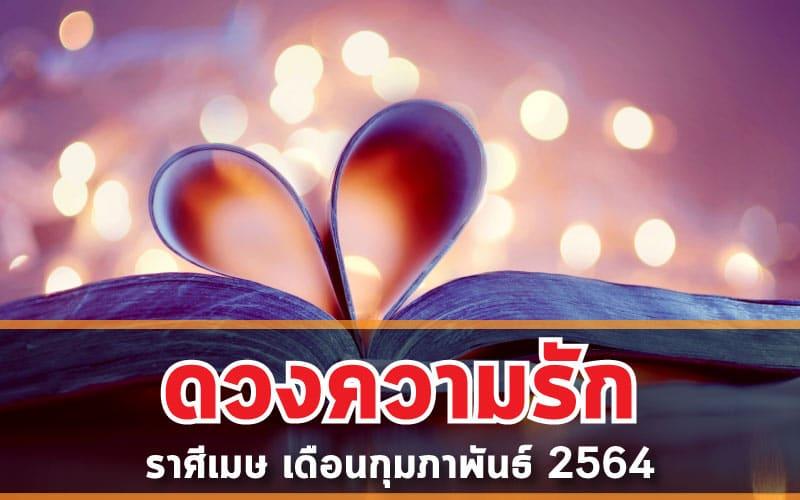 ดวงความรัก ราศีเมษ เดือนกุมภาพันธ์ 2564