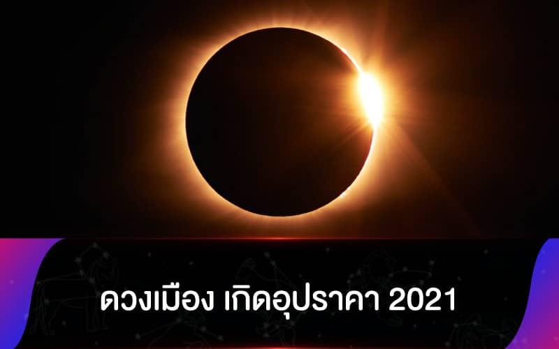 ดวงเมือง เกิดอุปราคา 2021