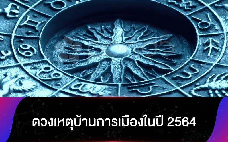 ดวงเหตุบ้านการเมืองในปี 2564