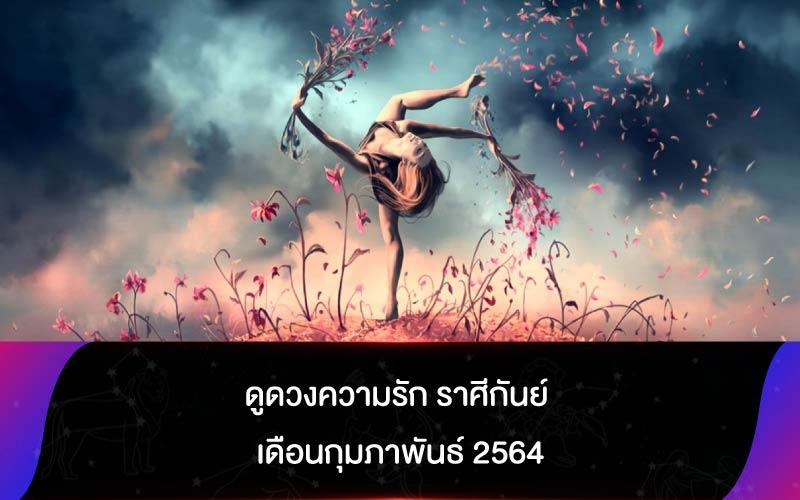 ดูดวงความรัก ราศีกันย์ เดือนกุมภาพันธ์ 2564