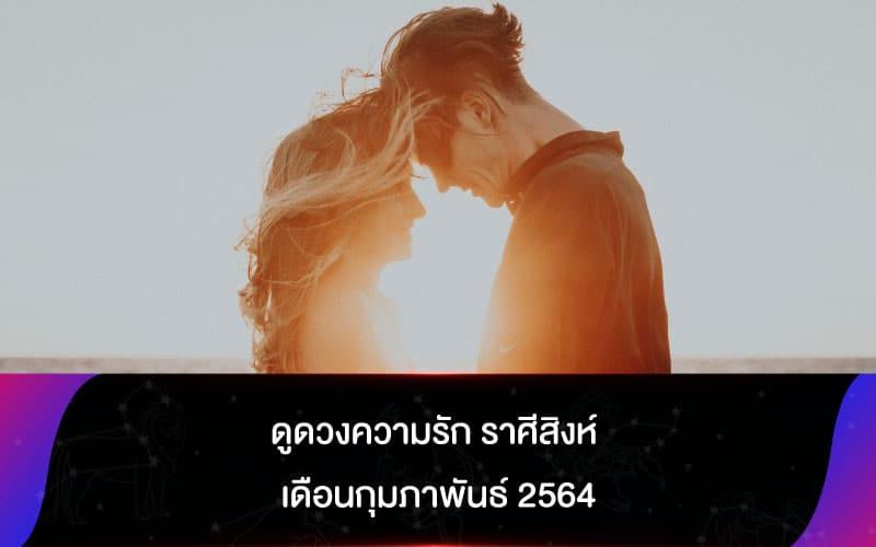 ดูดวงความรัก ราศีสิงห์ เดือนกุมภาพันธ์ 2564