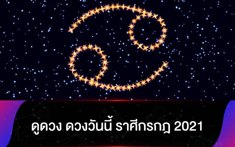 ดูดวง ดวงวันนี้ ราศีกรกฎ 2021