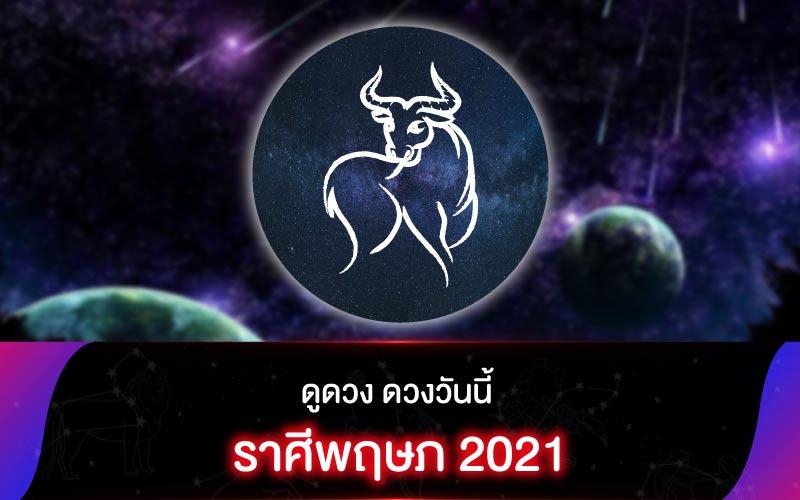 ดูดวง ดวงวันนี้ ราศีพฤษภ 2021
