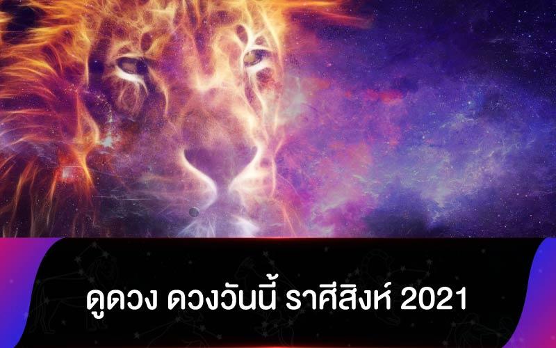 ดูดวง ดวงวันนี้ ราศีสิงห์ 2021