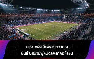 ทำนายฝัน ที่แม่นยำหากคุณฝันเห็นสนามฟุตบอลจะเกิดอะไรขึ้น