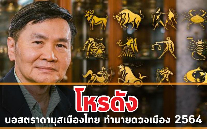 """โหรดัง """"นอสตราดามุสเมืองไทย"""" ทำนายดวงเมือง 2564"""