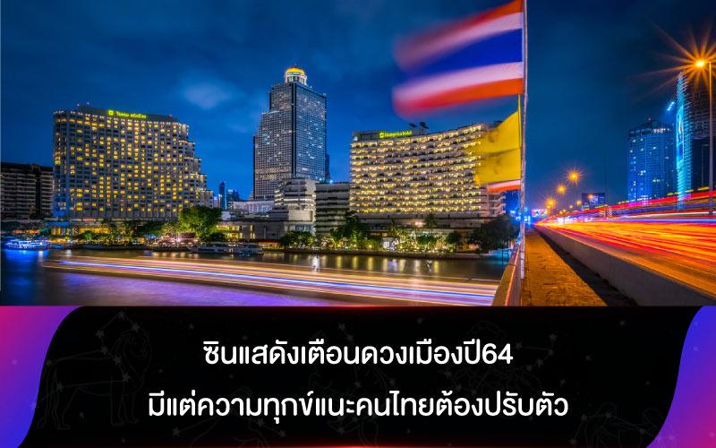 ซินแสดังเตือนดวงเมืองปี64มีแต่ความทุกข์แนะคนไทยต้องปรับตัว