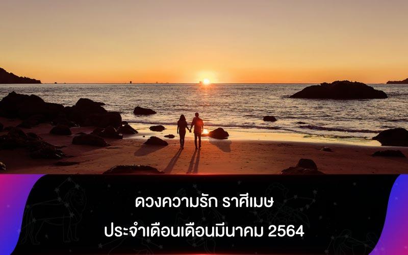 ดวงความรัก ราศีเมษ ประจำเดือนเดือนมีนาคม 2564