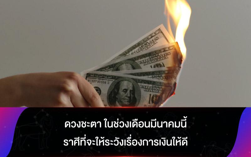ดวงชะตา ในช่วงเดือนมีนาคมนี้ ราศีที่จะให้ระวังเรื่องการเงินให้ดี