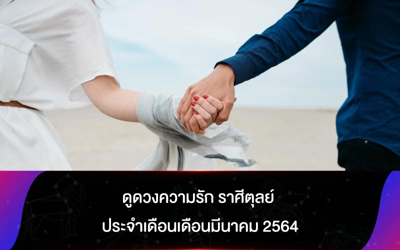 ดูดวงความรัก ราศีตุลย์ ประจำเดือนเดือนมีนาคม 2564