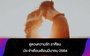 ดูดวงความรัก ราศีธนู ประจำเดือนเดือนมีนาคม 2564