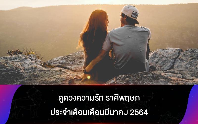 ดูดวงความรัก ราศีพฤษภ ประจำเดือนเดือนมีนาคม 2564