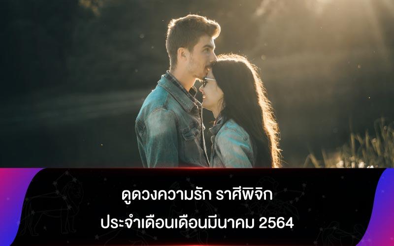 ดูดวงความรัก ราศีพิจิก ประจำเดือนเดือนมีนาคม 2564