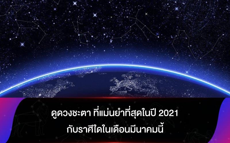 ดูดวงชะตา ที่แม่นยำที่สุดในปี 2021 กับราศีใดในเดือนมีนาคมนี้