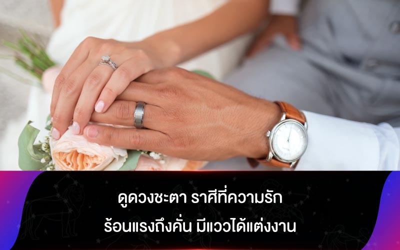 ดูดวงชะตา ราศีที่ความรักร้อนแรงถึงคั่น มีแววได้แต่งงาน