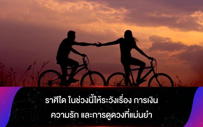ดูดวง ราศีใด ในช่วงนี้ให้ระวังเรื่อง การเงิน ความรัก และการดูดวงที่แม่นยำ