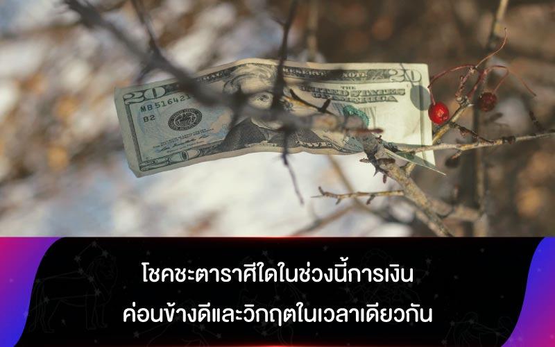 ดูดวง โชคชะตาราศีใดในช่วงนี้การเงินค่อนข้างดีและวิกฤตในเวลาเดียวกัน