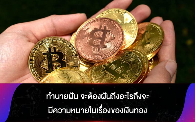 ทำนายฝัน จะต้องฝันถึงอะไรถึงจะ มีความหมายในเรื่องของเงินทอง