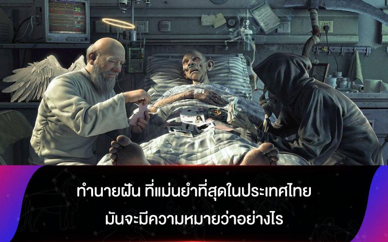 ทำนายฝัน ที่แม่นยำที่สุดในประเทศไทย มันจะมีความหมายว่าอย่างไร