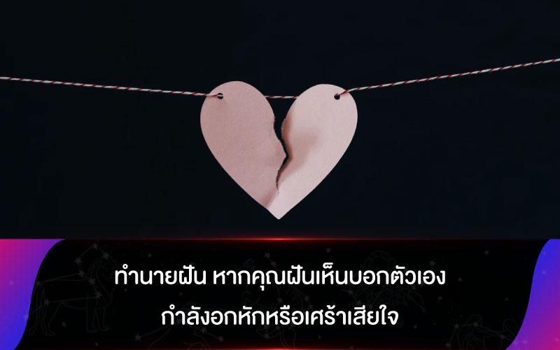 ทำนายฝัน หากคุณฝันเห็นบอกตัวเอง กำลังอกหักหรือเศร้าเสียใจ