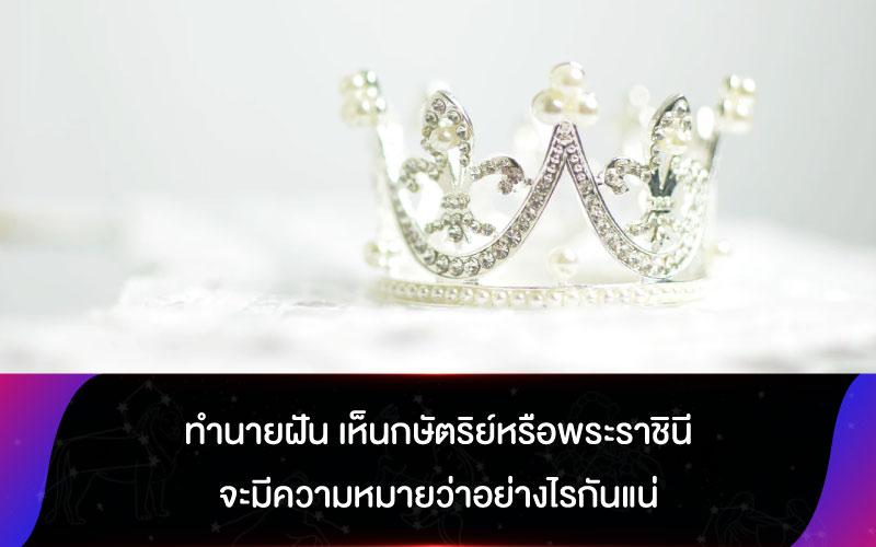 ทำนายฝัน เห็นกษัตริย์หรือพระราชินี จะมีความหมายว่าอย่างไรกันแน่