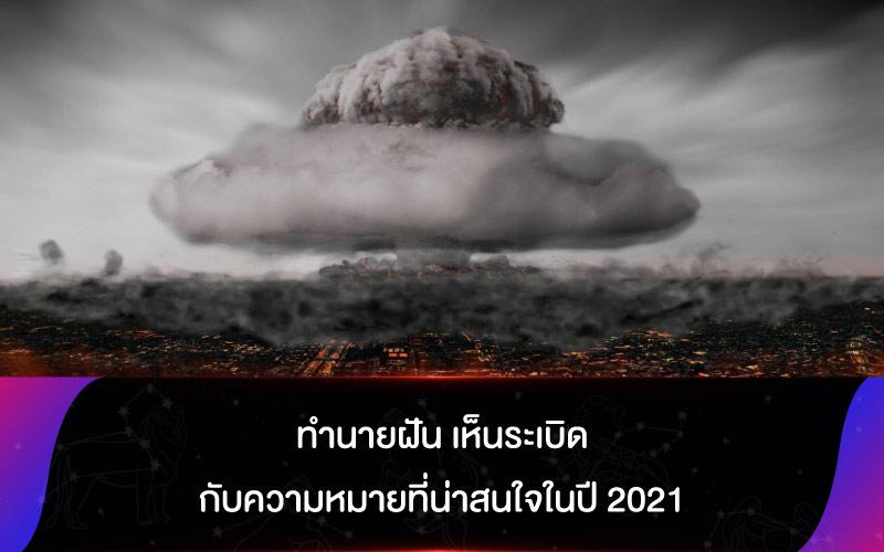 ทำนายฝัน เห็นระเบิด กับความหมายที่น่าสนใจในปี 2021