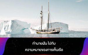ทำนายฝัน ไปกับ ความหมายของการเห็นเรือ