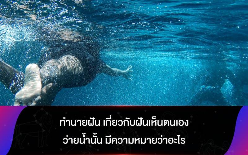 ทํานายฝัน เกี่ยวกับฝันเห็นตนเองว่ายน้ำนั้น มีความหมายว่าอะไร