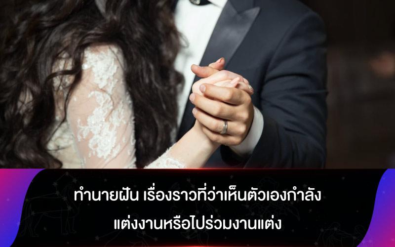 ทํานายฝัน เรื่องราวที่ว่าเห็นตัวเองกำลัง แต่งงานหรือไปร่วมงานแต่ง