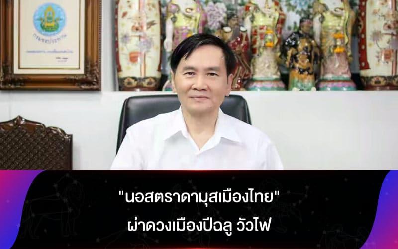 """""""นอสตราดามุสเมืองไทย"""" ผ่าดวงเมืองปีฉลู วัวไฟ"""