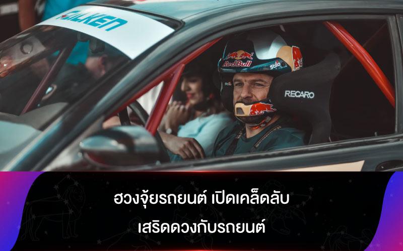 ฮวงจุ้ยรถยนต์ เปิดเคล็ดลับเสริดดวงกับรถยนต์