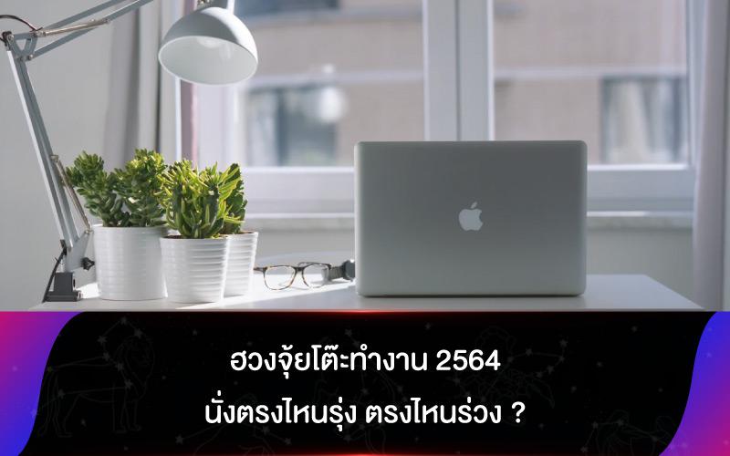 ฮวงจุ้ยโต๊ะทำงาน 2564 นั่งตรงไหนรุ่ง ตรงไหนร่วง ?