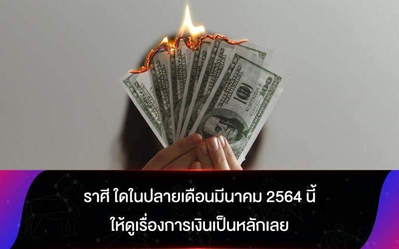 เปิดดูดวง โชคชะตา ราศี ใดในปลายเดือนมีนาคม 2564 นี้ ให้ดูเรื่องการเงินเป็นหลักเลย