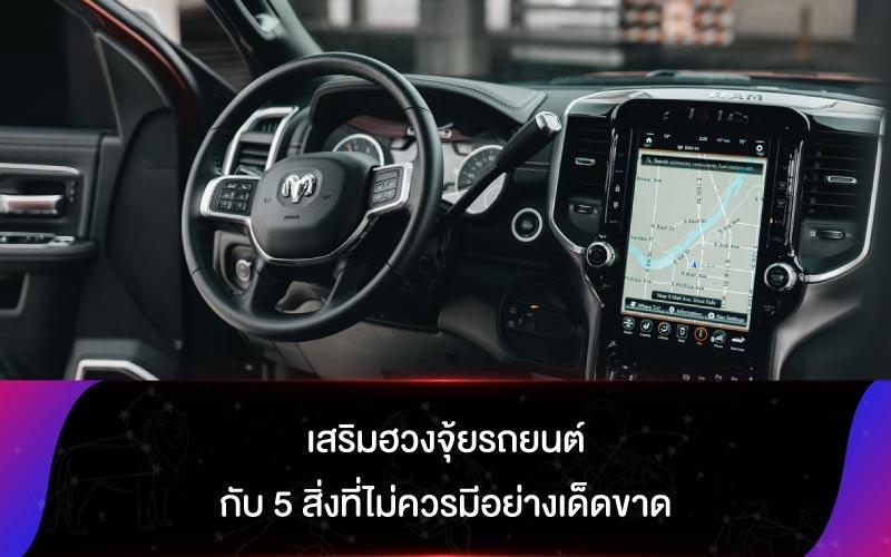 เสริมฮวงจุ้ยรถยนต์กับ 5 สิ่งที่ไม่ควรมีอย่างเด็ดขาด