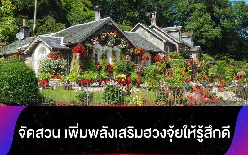จัดสวน เพิ่มพลังเสริมฮวงจุ้ยให้รู้สึกดี