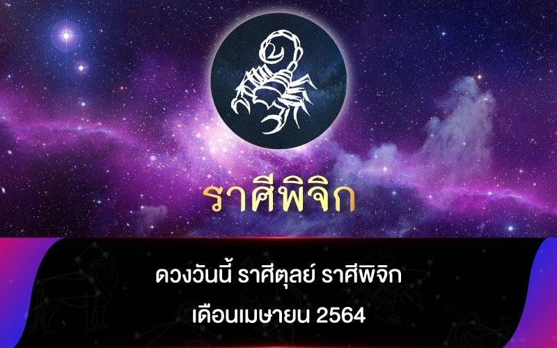 ดวงวันนี้ ราศีตุลย์ ราศีพิจิก เดือนเมษายน 2564