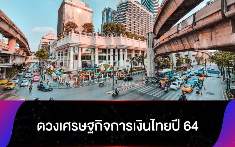 ดวงเศรษฐกิจการเงินไทยปี 64