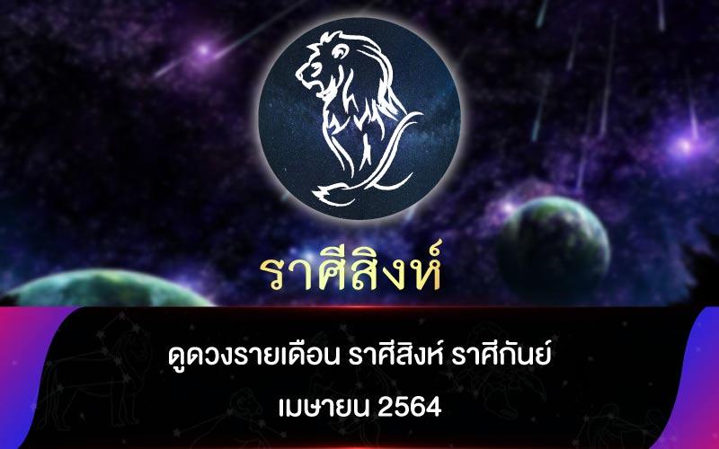 ดูดวงรายเดือน ราศีสิงห์ ราศีกันย์ เมษายน 2564