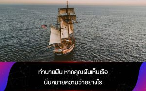 ทำนายฝัน หากคุณฝันเห็นเรือ นั่นหมายความว่าอย่างไร