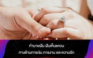 ทํานายฝัน ฝันเห็นแหวน ทางด้านการเงิน การงาน และความรัก