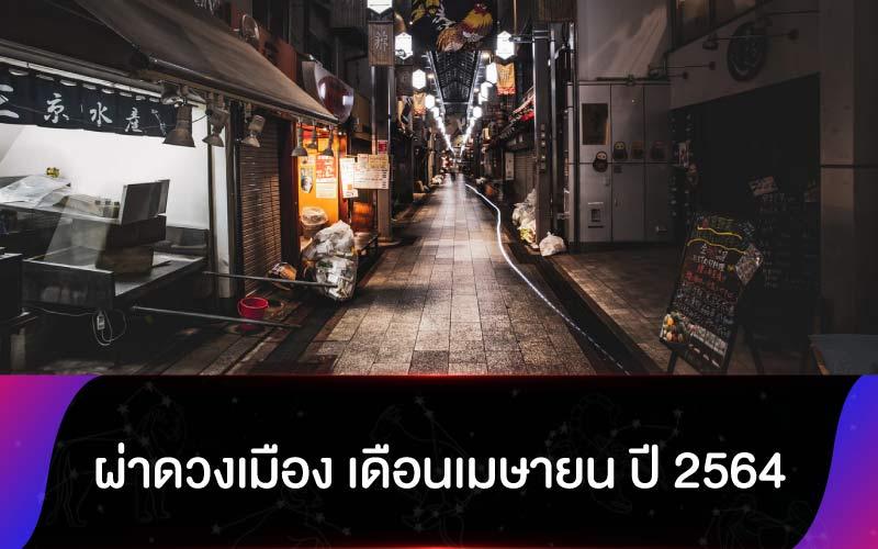 ผ่าดวงเมือง เดือนเมษายน ปี 2564