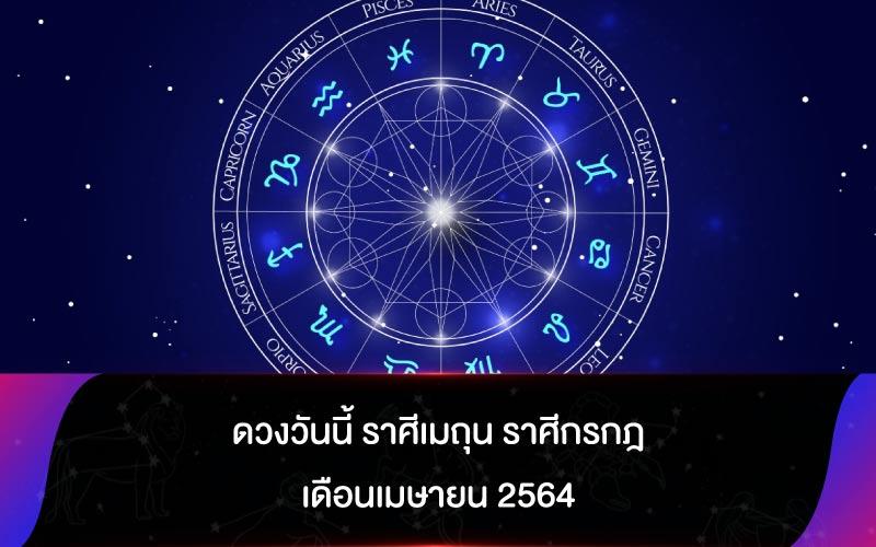ดวงวันนี้ ราศีเมถุน ราศีกรกฎ เดือนเมษายน 2564