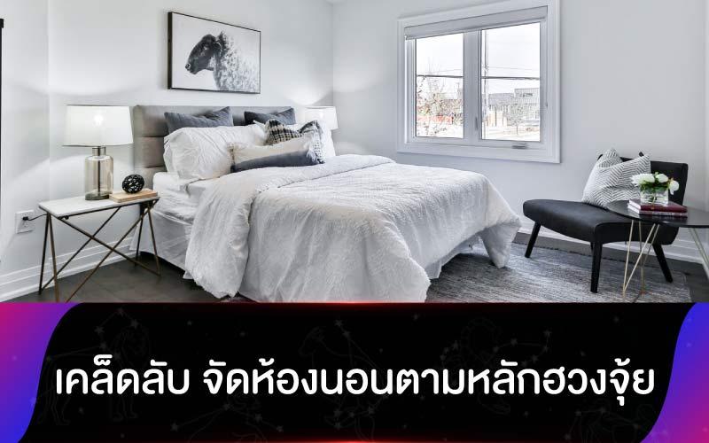 เคล็ดลับ จัดห้องนอนตามหลักฮวงจุ้ย