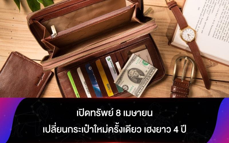 เปิดทรัพย์ 8 เมษายน เปลี่ยนกระเป๋าใหม่ครั้งเดียว เฮงยาว 4 ปี